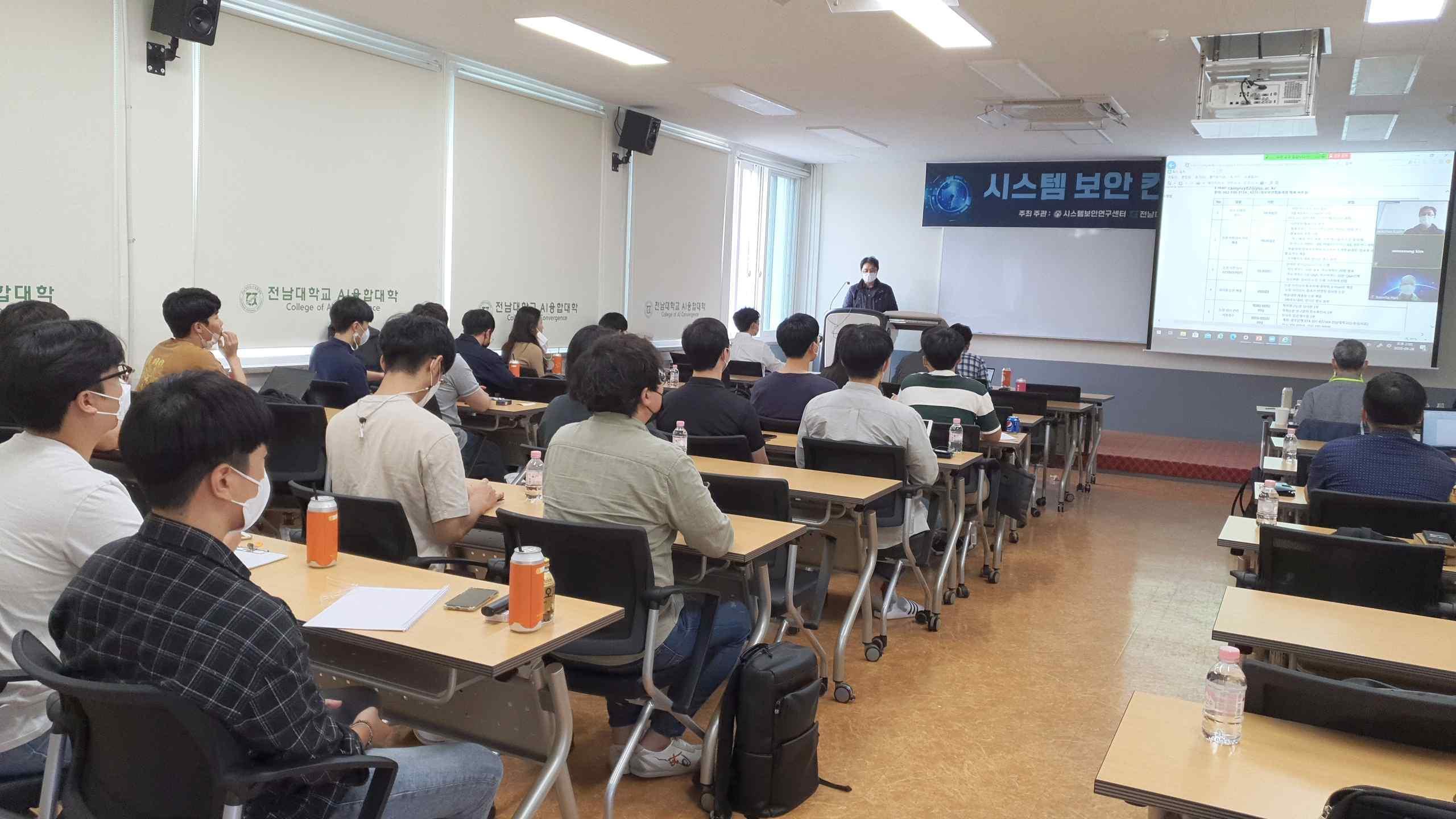 시스템보안 컨퍼런스 발표사진